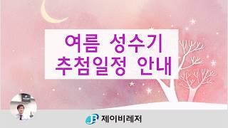 리조트 회원권 성수기 예약 방법(제이비레저 회원권거래소…