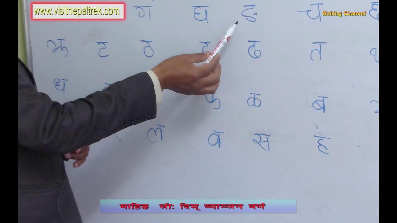 Download बाहिङ बर्णमाला बिकास (Bahing Orthography development)