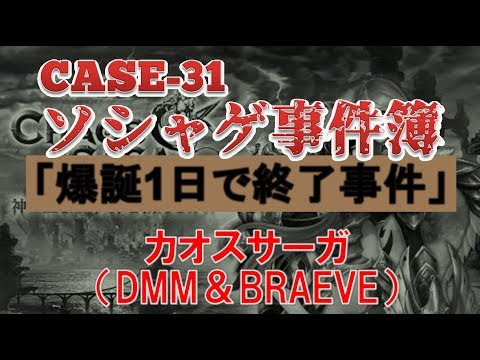 【ソシャゲ事件簿:CASE31】爆誕1日で終了事件(カオスサーガ)