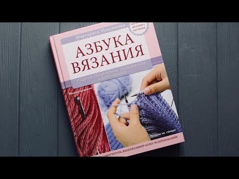 Книга по вязанию крючком для начинающих