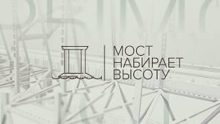 Крымский мост набирает высоту