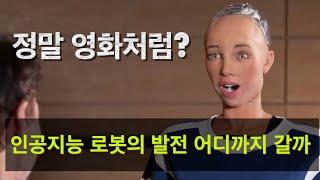 인공지능 로봇 소피아, 토니 로빈스와의 인터뷰 AI T…