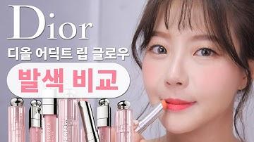 #디올립밤 전발색(김연아 립밤) Dior Addict Lip Glow 민가든