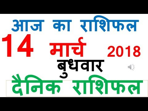 Aaj Ka Rashifal 14 March 2018  dainik rashifal hindi today horoscope