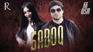Saboq (o'zbek serial) | Сабок (узбек сериал) 66-qism