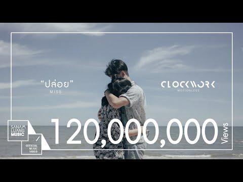ปล่อย (Miss) | Clockwork Motionless【Official MV】