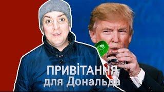 Петро Бампер. Вітає Трампа (без цензури)