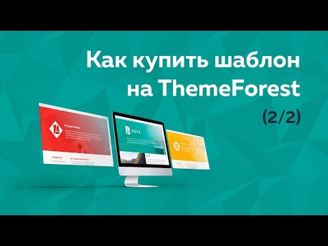 Как купить шаблон на Themeforest (2/2)