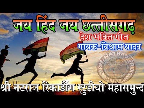 जय हिन्द  जय छत्तीसगढ़ jay hind jay  chattisgadh देश  भक्ति  गीत
