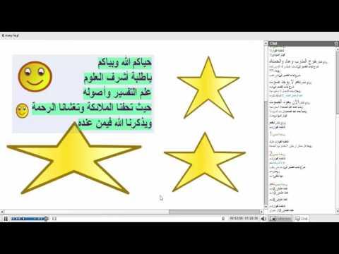 شرح لباب التحرير في أصول التفسيرج8 من دورة الإمام ابن جرير المرحلة2