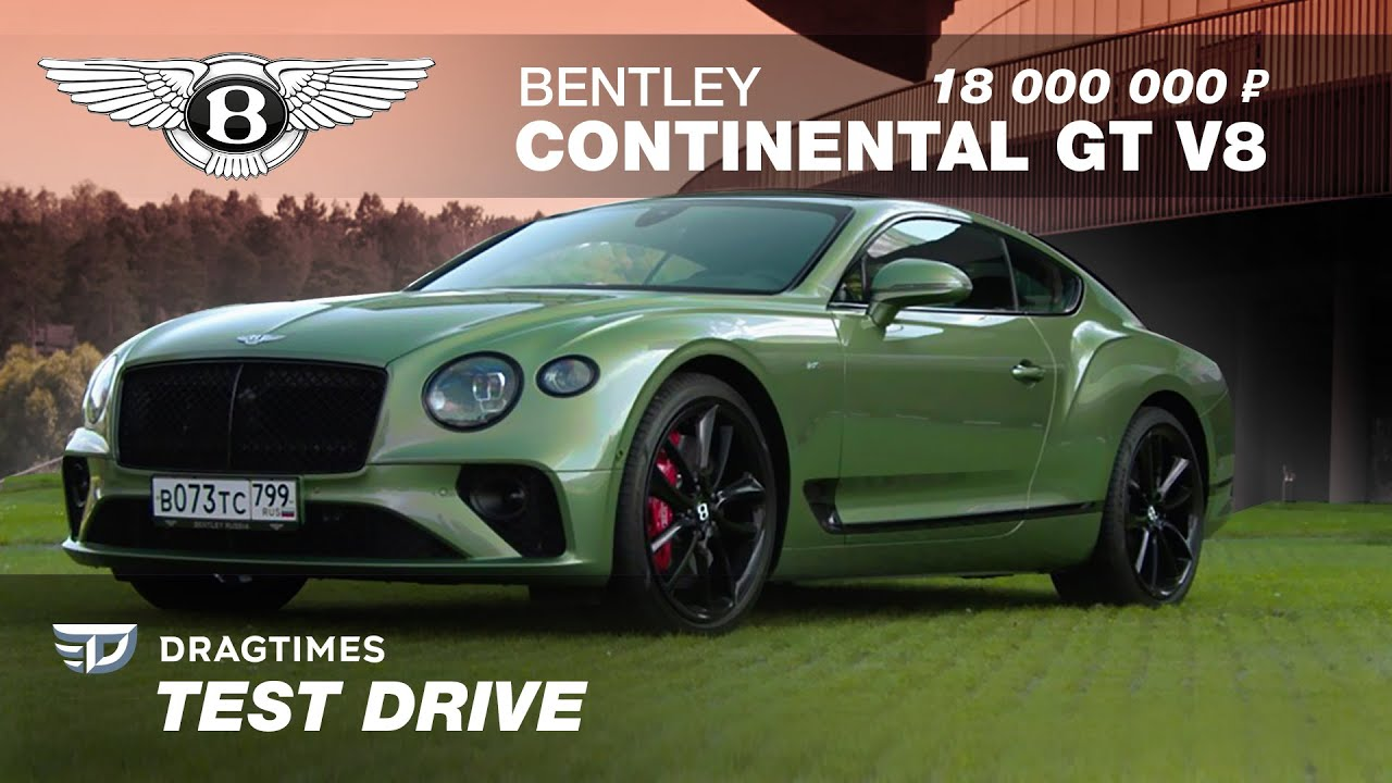 DT Test Drive — Bentley Continental GT V8