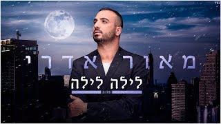 מאור אדרי - לילה לילה Maor Edri