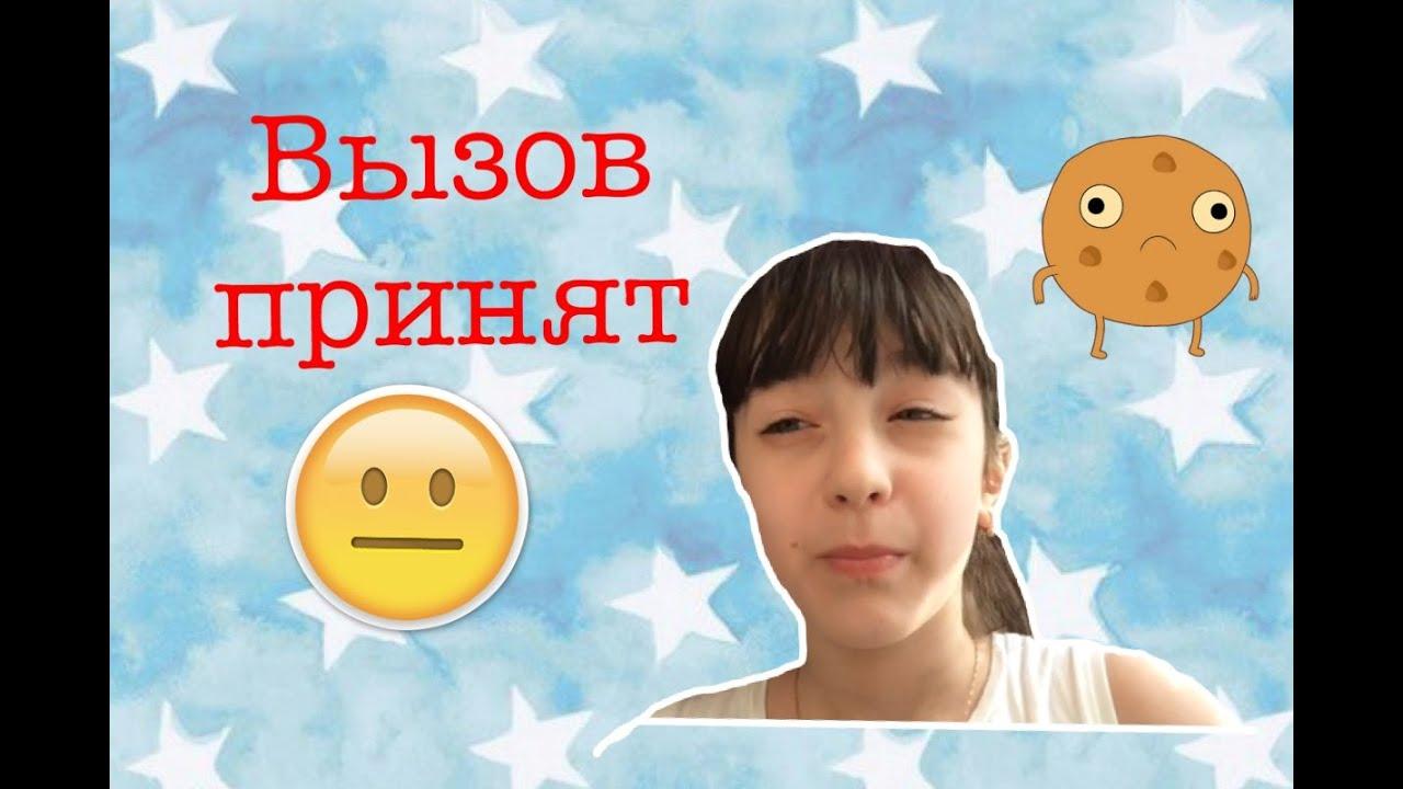 Вызов принят видео — pic 5