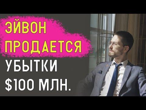 Эйвон ПРОДАЕТСЯ!? Убытки компании $100 млн. или чем это грозит представителям Эйвон в России
