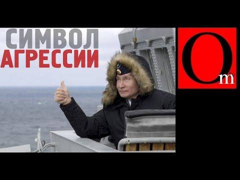 Путин на крейсере - символ агрессии