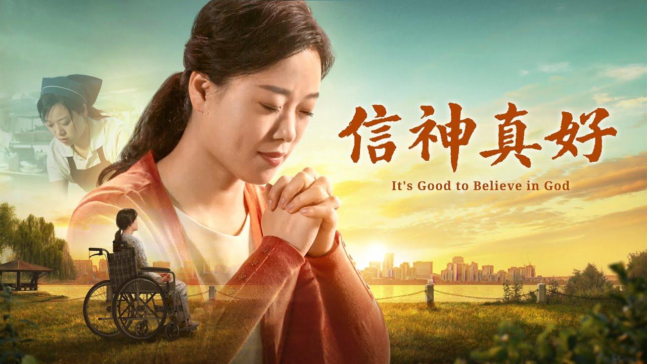 基督教会见证电影《信神真好》追求什么才能获得幸福人生