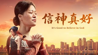 基督教会电影《信神真好》追求什么才能获得幸福人生