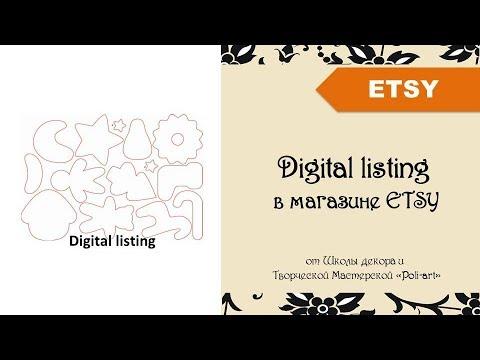 Digital listing/ Цифровые товары  в магазине ETSY