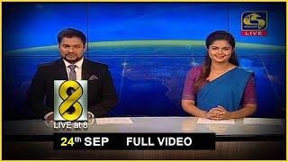 Live at 8 News –  2020.09.24 Thumbnail