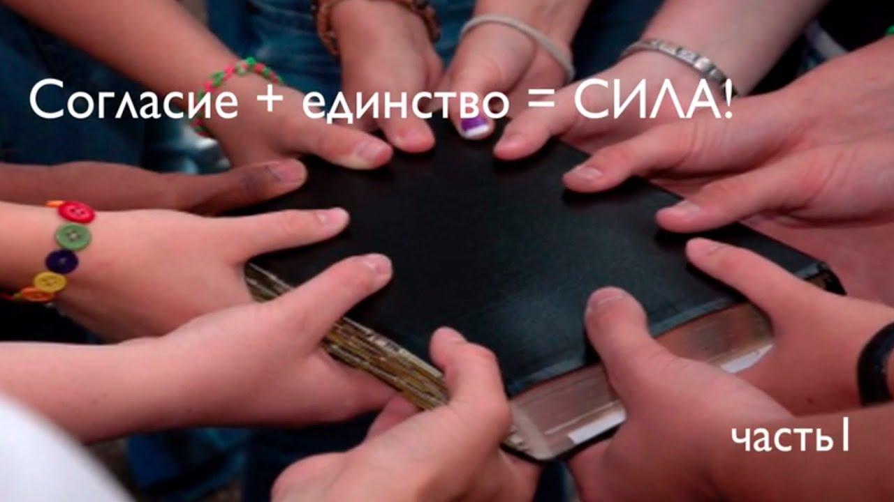 Согласие + единство = СИЛА. часть 1