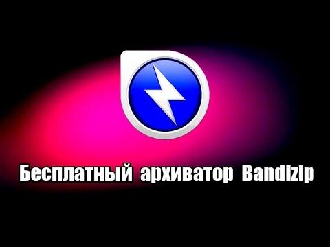 Бесплатный архиватор Bandizip