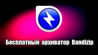 видео Cкачать архиватор 7-Zip бесплатно на русском языке