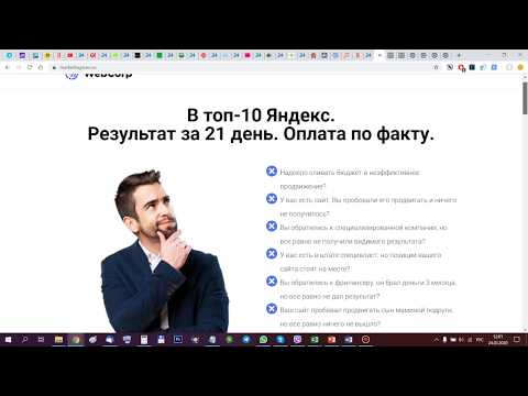 Продвижение в топ 10 Яндекса за 21 день