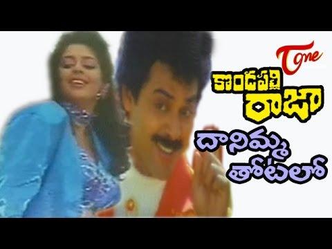 Kondapalli Raja Movie Songs | Daanimma Thotalo Video Song | Venkatesh, Nagma