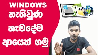 Recover Deleted Windows Data  [ SINHALA ]