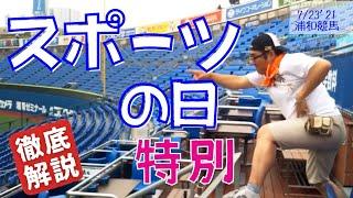 【田倉の予想】スポーツの日特別 徹底解説!