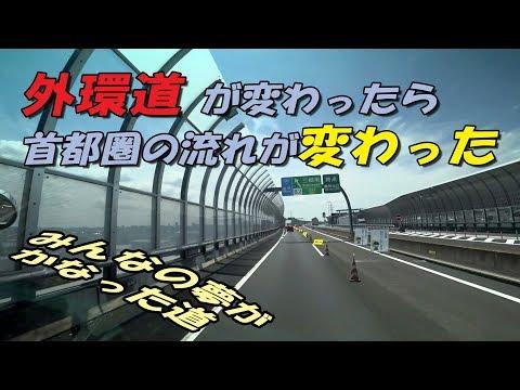 ダラ動画【外環道 三郷南〜高谷が開通した件】東京・千葉・埼玉 の道路網が激変?!    渋滞減少 50%OFFは確実です⁉  <元 大型トラック運転手の戯言>