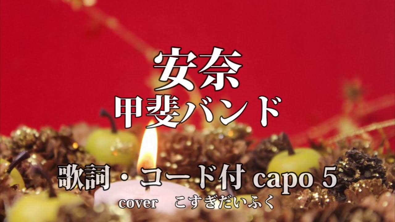 安奈 甲斐 バンド mp3