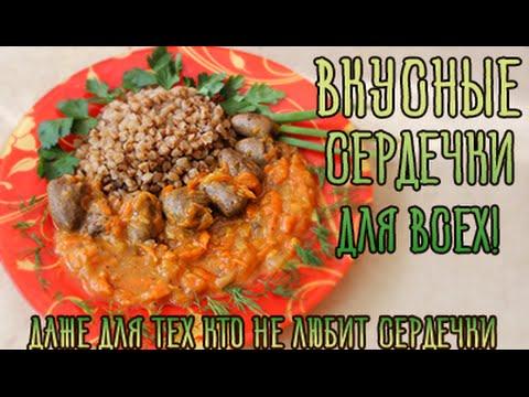 Рецепт - Вкусные сердечки в овощном соусе с гречкой на гарнир для всех - Вкуснодел