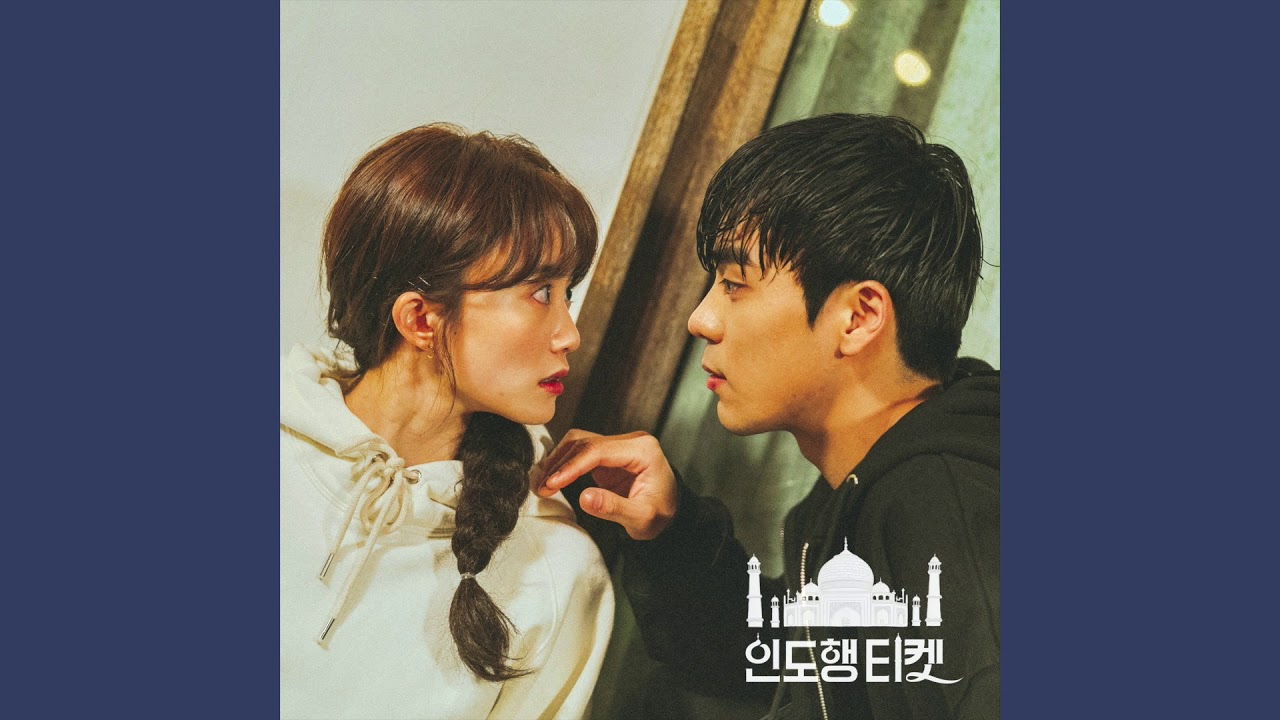 인도행티켓OST l 온스(0z) - 꿈 (Feat. 그래쓰)