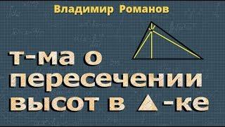 ТЕОРЕМА О ПЕРЕСЕЧЕНИИ ВЫСОТ треугольника ГЕОМЕТРИЯ 8 класс