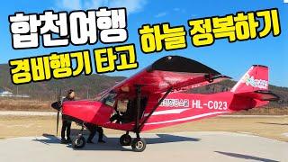 KOREA 합천여행 7코스: 경비행기, 합천맛집 꽈배기…