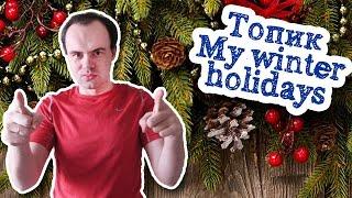 Топик my winter holidays зимние каникулы на английском языке с переводом