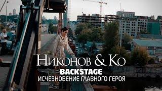 Никонов и Ко. Backstage. Исчезновение главного героя.
