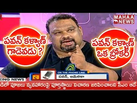 పంది నా కొడకా| Mahesh Kathi Vs Pawan Kalyan's NRI fan in Live Debate | Prime Time With Mahaa Murthy