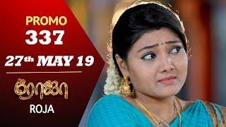 ROJA Promo | Episode 337 Promo | ரோஜா | Priyanka | SibbuSuryan | Saregama TVShows Tamil