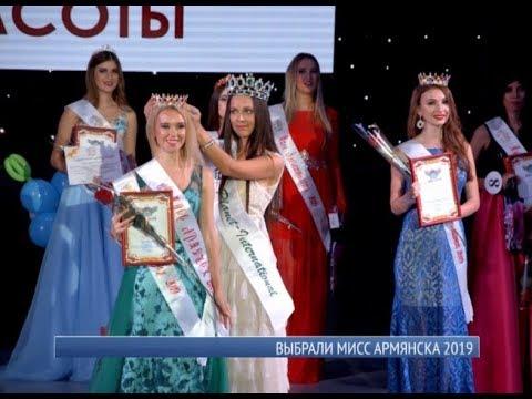 Выбрали Мисс Армянска 2019