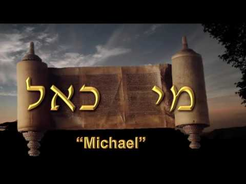 MICHAEL - with music - Hebrew Morph UDEMY course