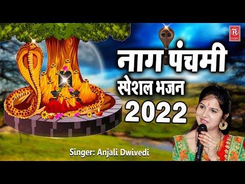 नाग-पंचमी-स्पेशल-भजन-|-naag-panchami-special-songs-|-anjali-dwivedi-|-naag-panchami-2019-|-rathore