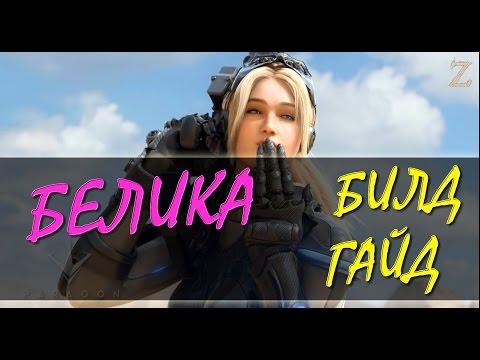 видео: paragon - БЕЛИКА БИЛД и ГАЙД! Пуля в Лоб!