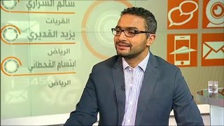 هل تتزايد مطالب الإصلاح في السعودية بعد إعدام النمر؟ برنامج نقطة حوار