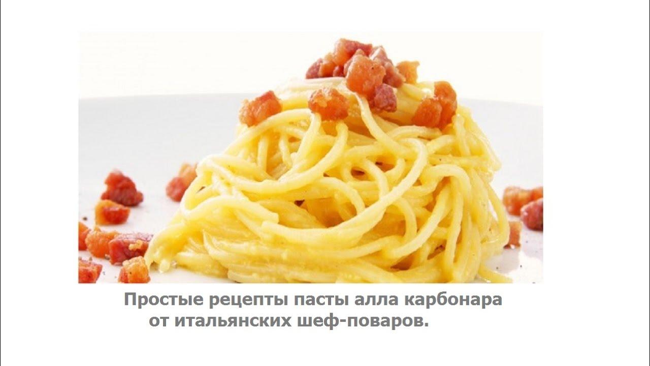 Карбонара | рецепт классический | Паста карбонара от итальянских шеф поваров