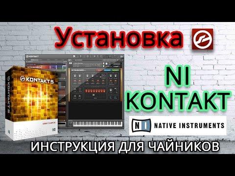 Как установить контакт 5.5.1 (Инструкция для чайников NI Kontakt)