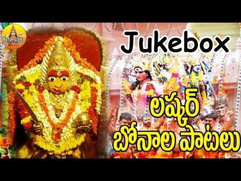 Bonala Panduga Songs   Mahankali Jatara Songs    Hyderabad Bonalu Songs  Bonalu Special Songs 2016