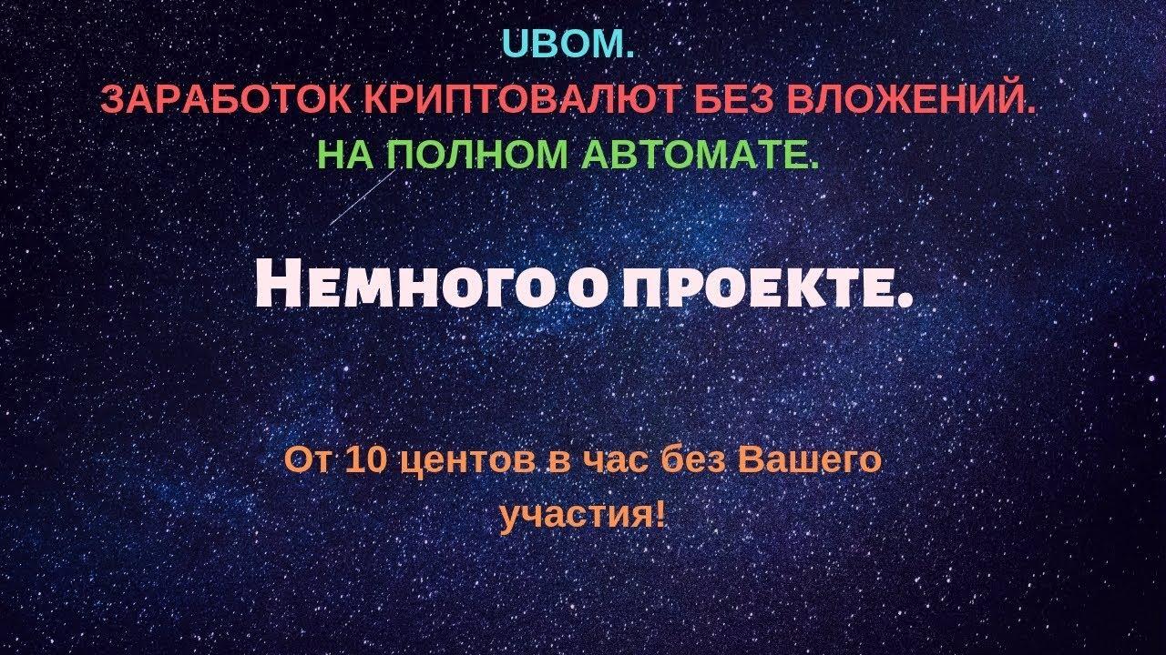 Ubom - без Вложений! Заработок Криптовалюты на Полном Автомате! | Технология Заработка на Полном Автомате