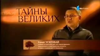 Чингизхан ТЮРОК или МОНГОЛ